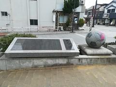 栄光の碑 (izayuke_tarokaja) Tags: 石碑 jleague 鹿島アントラーズ kashima ibaraki japan football soccer