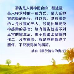 CFK004-關於禱告的實行-ZB20180228-CN (追逐晨星) Tags: 祷告 祷告的意义 如何祷告 顺服 神的爱 基督徒 神的拯救 祷告的实行 造物主