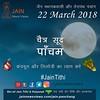 REMINDER   REMINDER   REMINDER It's Paacham Today as per Jain Derawasi, Sthanakwasi & Terapanth Pachang चारो फिरके के जैन तिथि प्राप्त करने (link: http://ift.tt/2G7xPKa) jainnewsviews.com/jain-panchang पर क्लिक करे ! #jainism #jaintithi #panchang #moon #t (Jain News Views) Tags: jainism