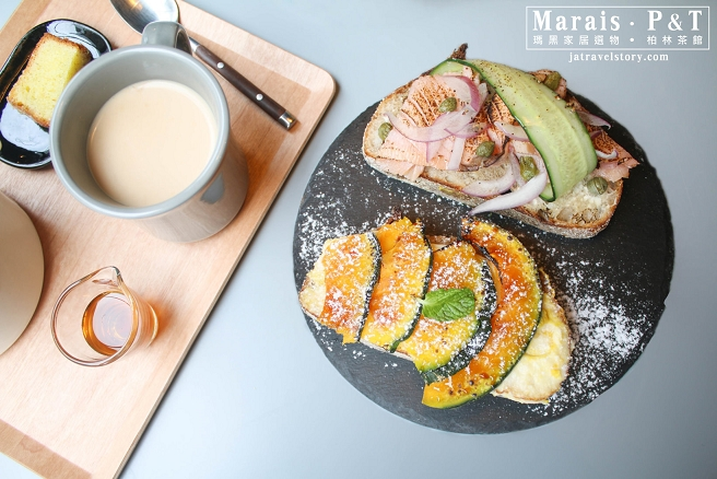 P&T柏林茶館 雙享開放式三明治鹹甜口味一次滿足! 【捷運中山】Marais瑪黑家居選物 @J&A的旅行