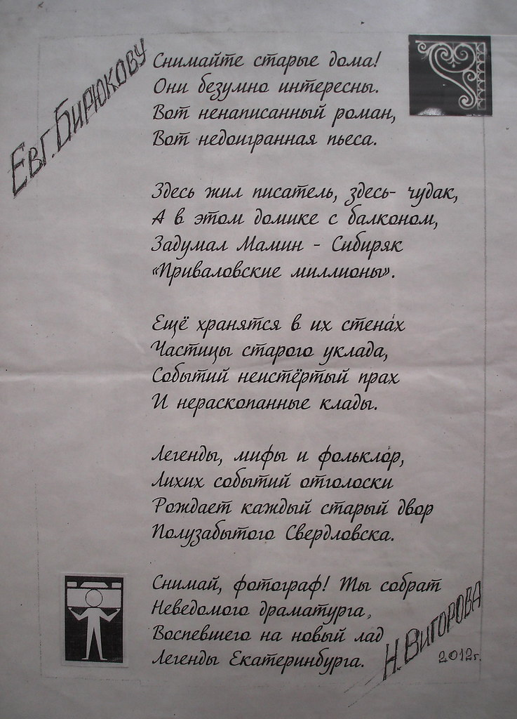 фото: Стихотворение, посвящённое Е. М. Бирюкову