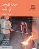 حِرَف المعادن في حلب : الإرث و الخَلَفلب (Institut français du Proche-Orient) Tags: إعادةتدوير برونز حِدادَة حديد حديدزهر سوق صَهر طَرْقْ قالَبسَكِبْ لُدونة مُحترَف مِخرطَة مِساحَةعَمَل مِصهَر نُحاس نَحّاسَة وضعيةجسدية atelier espacedetravail attitudecorporelle bronze cuivre dinanderie ductilité fer fonte forge four fusion moule percussion recyclage souk workshop workingspace corporalbearing copper copperware ductility workspace iron ironworks kiln lathework melting mould pigiron recycling
