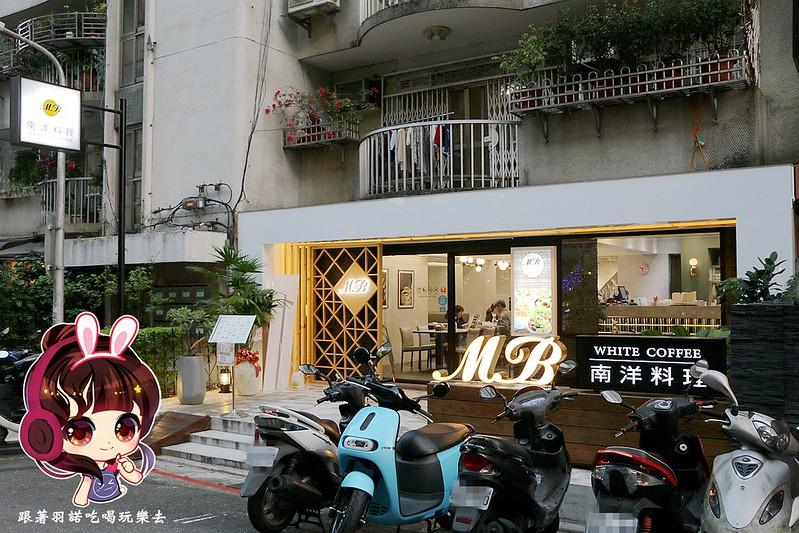 東區美食Mb White Coffee002