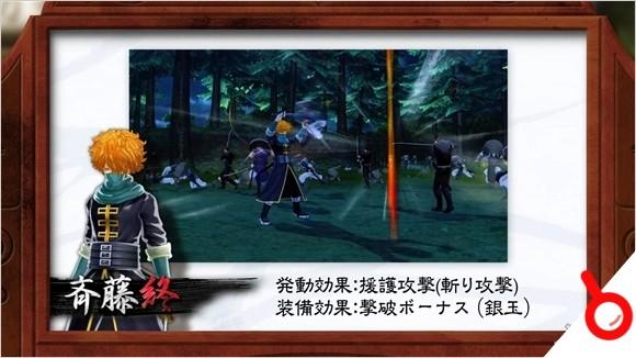 《銀魂亂舞》付費DLC角色「齋藤終」宣傳片