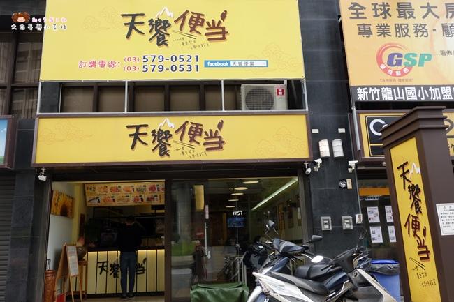 天饗便当 新竹便當 埔頂路便當 新竹科學園區 (4).JPG