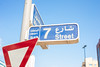Дубай (kovalevgeniy) Tags: дубай оаэ путешествие инфраструктура ближний восток