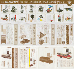 MIS-Japan-S1-Bus-Leaflets (adrianz toyz) Tags: plastic toy model bus japan glico kaiyodo isuzu bxd30 adrianztoyz