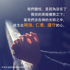 人生语录 - 刚强、仁爱、谨守的心 (追逐晨星) Tags: 人生 人生意义 人生价值 人活着的意义 卡片 人生感悟 神的爱 基督徒 语录图片