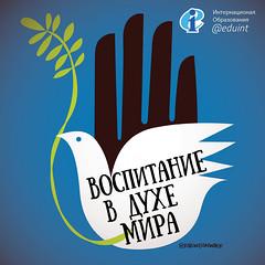 Safe school for all (eduinternational) Tags: safe school peace violence