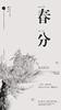 春分 (簪花 . 虎) Tags: design inspiration tea water fourpyramid stuffy jingzhe landscape poster black white designer 被生活溫柔相待 springequinox summer day cold cherryblossoms swallow fly drink solarterm february lunarcalendar dragonheadraisingday simplehair saylove