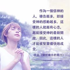 CFK005-關於禱告的實行-ZB20180228-CN (追逐晨星) Tags: 祷告 祷告的意义 如何祷告 顺服 神的爱 基督徒 神的拯救 祷告的实行 造物主