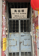 Man Fuk Building (cowyeow) Tags: door gate street creepy hongkong china chinese asia asian man men fuk fuck kowloon sign fuckman old decay urban city funnysign mongkok