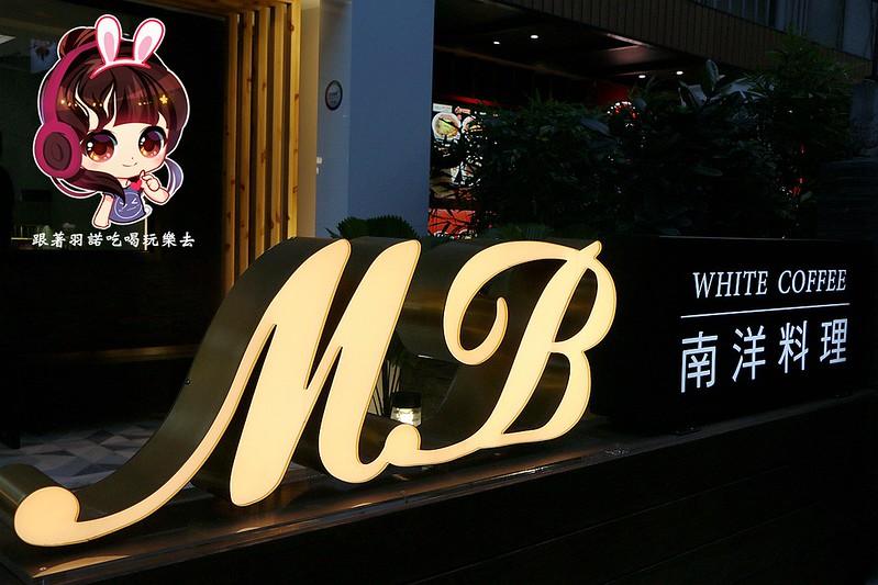 東區美食Mb White Coffee005