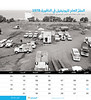 UNIFIL's 2018 Calendar – March (Arabic) (UNIFIL - United Nations Interim Force in Lebanon) Tags: unifil untso 2018 calendar unitednationsinterimforceinlebanon un unitednations march uninlebanon