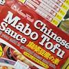 mabo tofu forever :-) #ibetthisainthalfbad 20180310_130049 (roland) Tags: fujiya tofu mapotofu mabotofu