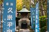 Entre les drapeaux (StephanExposE) Tags: japon japan asia asie stephanexpose tokyo asakusa temple shrine sanctuaire canon 600d 1635mm 1635mmf28liiusm