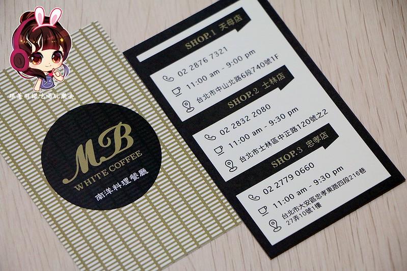 東區美食Mb White Coffee116