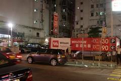 Ground level car park on Soy Street and Shanghai Street (Marcus Wong from Geelong) Tags: yaumatei hongkong hongkong2016
