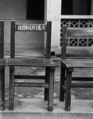 馬祖新村_21 (Taiwan's Riccardo) Tags: 2017 negative bw 135film kodaktmax400 plustek8200i slr fixed canonf1n nikonlens seriese 50mmf18 桃園縣 中壢 龍岡 馬祖新村