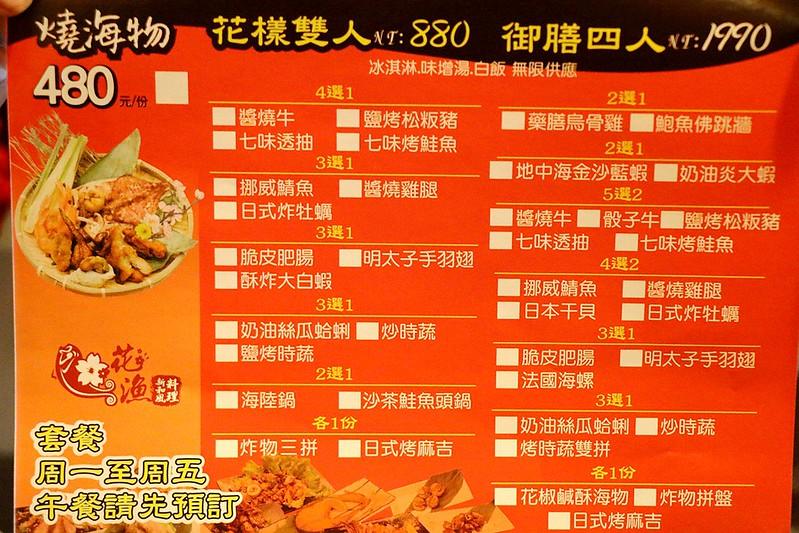 花漁新和風料理食材新鮮CP值高的日式料理28