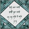 ਬੁਰਾ ਭਲਾ (DaasHarjitSingh) Tags: gurbani quotes waheguru gurdwara wallpaper poster guru granth gobind sggs srigurugranthsahibji sikh sikhism satnaam ਗੁਰਬਾਣੀ ਪੋਸਟਰ ਫੋਟੋਆ ਗੁਰਮੁੱਖੀ ਤਸਵੀਰਾਂ