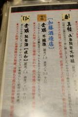 金鶴 本醸造 (HAMACHI!) Tags: tokyo 2018 japan ueno oysterbar diningrestaurant izakaya 佐渡島へ渡れ上野店 mariage