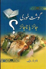 Gosht Khori Jaiz Ya Najaiz by Dr. Zakir Naik Download PDF (urdu-novels) Tags: urdu novels urdunovelsorg gosht khori jaiz ya najaiz by dr zakir naik download pdf
