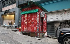 Mobile shed, off Hollywood Road Hong Kong (J3 Private Tours Hong Kong) Tags: hongkong