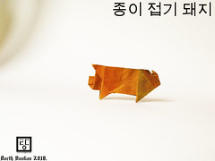 종이 접기 돼지 (Origami Pig) - Barth Dunkan. (Magic Fingaz) Tags: babi beraz cerdo cochon domuz maiale origamipig pig porc porco schwein svinja varken свинья свиња सूअर หมู 猪 豚 barthdunkan