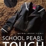 学校制服の写真