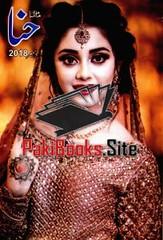 Hina Digest December 2018 Free Download (Anas Akram) Tags: digests magazines hina digest