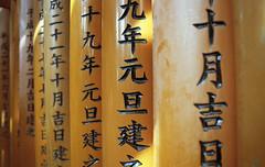 Fushimi Inari Shrine (Manuel Goncalves) Tags: japan kyoto kodakportra400 nikonn90s nikkor28mm 35mmcolourfilm fushimiinarishrine epsonv500scanner