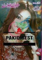 Khawateen Digest January 2019 Free Download (Anas Akram) Tags: urdu digests magazines 2019 free khawateen digest jan january monthly women خواتین ڈائجسٹ دسمبر 2018