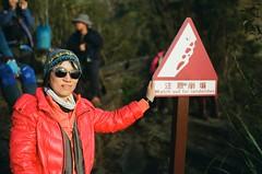 2019北大武之旅 (紅色小草) Tags: nikonf3hp 50mmf14 28mmf28 agfa400