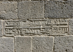 Detail Of Calligraphy Carved On A House, Rada, Yemen (Eric Lafforgue) Tags: arabia arabiafelix arabianpeninsula calligraphy closeup colourpicture day facade history horizontal nopeople placeofinterest stone yemen img2026 rada
