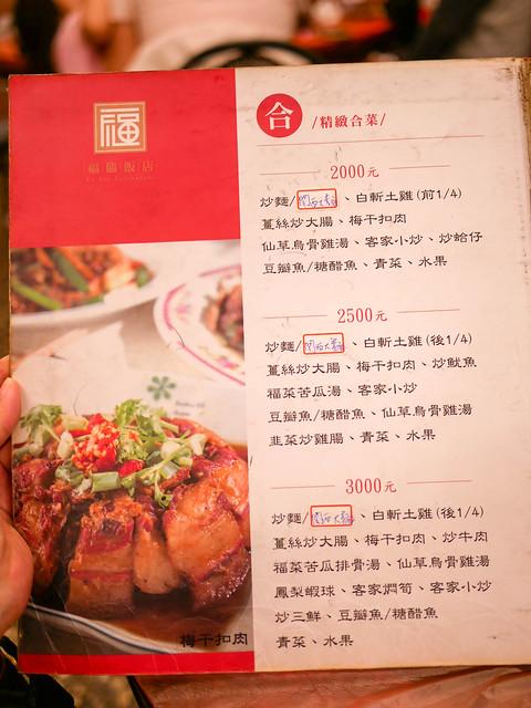 關西福臨門-1380314