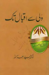 Wali Se Iqbal Tak by Syed Abdullah (pakibooks) Tags: urdu books allama iqbal general poetry syed abdullah wali se tak by ولی سے اقبال تک از سید عبداللہ