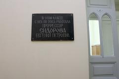Кафедры и классв Саратовской Консерватории