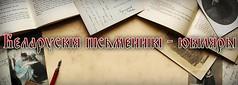 Беларуския письменники-юбиляры