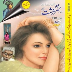 Sarguzasht Digest February 2019 Free Download (Anas Akram) Tags: urdu digests magazines 2019 free latest sarguzasht digest monthly feb february