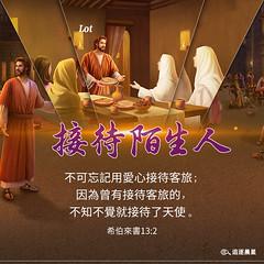 圣经金句-用爱心接待陌生人 (追逐晨星) Tags: 主耶稣 门徒 黄色 人 土黄色