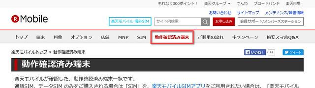 格安SIM・格安スマホ楽天モバイルの動作確認済み端末