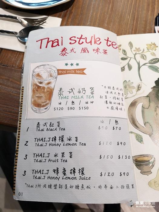 【桃園美食】Thaï.J 泰式料理│桃園最美泰式餐廳│純正清邁泰北料理 @魚樂分享誌