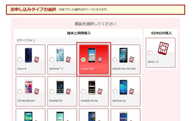 格安SIM・格安スマホ楽天モバイルのお申し込みタイプの選択
