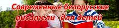 Современные белорусские писатели