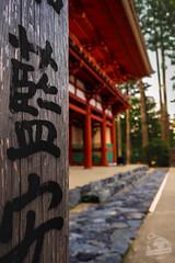 Koyasan (Japon) (Coeur de nomade) Tags: koyasan japon2018 asie asiedelestorientale continentsetpays asia asieorientale jp jpn japan eastasia