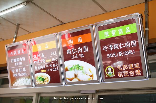 鮮蒸蝦仁肉圓一顆只要12元,打拋豬肉圓有特色!【台南東區小吃】 @J&A的旅行