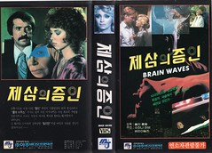 "Seoul Korea vintage VHS cover art for Ulli Lommel cult thriller ""Brainwaves"" (1982) - ""Mind Over Matter"" (moreska) Tags: seoul korea vintage vhs cover art brainwaves ulli lommel 1982 cult thriller psychological nightmare medical 1980s graphics fonts hangul english oldschool ajoo videocassette bmovies drivein german eurohorror spine marketing collectibles archive museum rok asia"