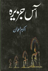 Aas Jazeera by Maulana Akram Awan Download PDF (urdu-novels) Tags: urdu novels urdunovelsorg aas jazeera by maulana akram awan download pdf