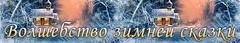 Волшебство-зимней-сказки